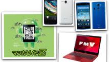 6月28日のできごとは「Iconia A1-810(マンガロイドZ)発売」「フルセグ対応スマホ 発売」ほか:今日は何の日?