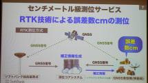 自動運転時代にらみ ソフトバンクが誤差数cmの衛星測位サービス提供