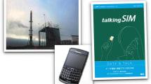7月30日のできごとは「MOMO初号機 打ち上げ」「talkingSIM 発売」ほか:今日は何の日?