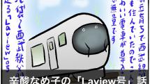 西武線の新型特急車両「Laview」、絶妙にオシャレな車両から見える景色は……(辛酸なめ子)