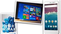 7月29日のできごとは「Windows 10 リリース」「507SH 発売」ほか:今日は何の日?
