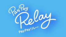 PayPayが送金機能を利用した2つのキャンペーンを7月8日から開始