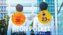 ソニー、人体用ペルチェ冷温デバイス REON POCKET発表。熱設計技術をウェアラブルに応用
