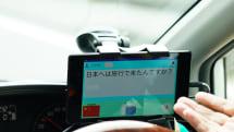 タイ語で有料道路案内も、富士山「翻訳タクシー」の運転手に聞く