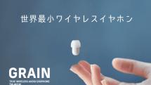 片側わずか1.3グラム。耳栓より小さい世界最小ワイヤレスイヤホン『GRAIN』