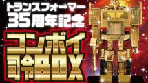 トランスフォーマー35周年記念 コンボイ司令BOX「コンボイゴールデントロフィー」&「S.T.A.R.S.隊員セット」&「戦え!超ロボット生命体 トランスフォーマー超全集」セット