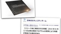 8月13日の話題は「Ryzen Threadripper 2990WX 発売」「Windowsアップデート不具合」:今日は何の日?