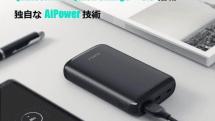 モバイルバッテリー新定番、USB PD 18W/10000mAh級に手頃な新顔。AUKEYがPB-Y22を発売
