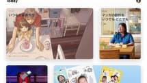 Apple、iOSの「App Store」向けにオリジナルコミックを制作(西田宗千佳)