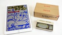 『こんにちはマイコン』をテキストに『PasocomMini PC-8001』を使ってみた:旅人目線のデジタルレポ 中山智