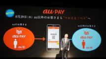 「au PAY」、ドコモやソフトバンクのユーザーも利用可能に