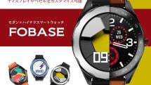 ベルトやベゼルを簡単に交換。スマートウォッチ「FOBASE」