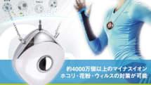 24時間連続駆動できるウェアラブル空気清浄機「Necklace Air Purifier」