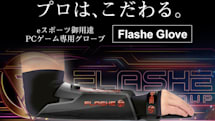 eスポーツのために作られた、PCゲーマー専用グローブ「Flashe Glove」