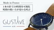 1本の針でシンプルに時間を表示。24時間を可視化する腕時計「Gustave&Cie 24H Watch」