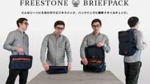 ファスナーを開くだけでバックパックになる2Wayブリーフケース「FREESTONE BRIEFPACK」