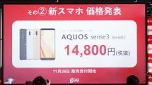 AQUOS sense3が1万4800円、中古iPhone 7も1万円台から。goo Simsellerが攻めてるセールを開催