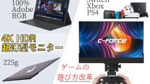 225gの12.5インチ4Kディスプレー「C-AIR」。100%AdobeRGBの広域な色表現