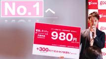格安SIM「OCN モバイル ONE」、1GB月980円からの通話プラン。「低速大量利用に制限」で回線品質を向上