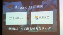 東京大学とソフトバンク、AIの共同研究で合意。「Beyond AI 研究所」が2020年稼働