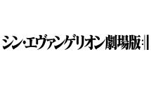 『シン・エヴァンゲリオン劇場版:|| 』公開日が2020年6月27日に決定