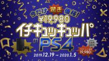 プレイステーション4が1万9980円からの年末特別価格、PSVRのお得バンドルも