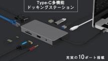 HDMIで4K/VGAで1080p出力対応。10ポートを備えたUSB Type-Cデバイス「10in1ドッキングステーション」