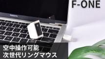 ジャイロセンサー搭載で空中操作できるリングマウス「F-ONE」