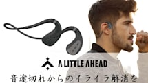 MP3プレーヤー機能を備えた5メートル防水のワイヤレス骨伝導イヤホン「A LITTLE AHEAD」