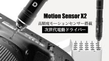 モーションセンサー搭載の充電式電動ドライバー「MOTION SENSOR X2」