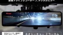前後ドラレコ+デジタルミラーで死角を大幅に減少。ソニーセンサーで夜道も明るい「ネオトーキョー ミラーカム」