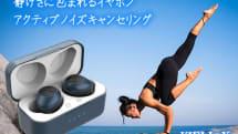 ケースのQi充電も可能なアクティブノイズキャンセリングイヤホン【IZELL-X】
