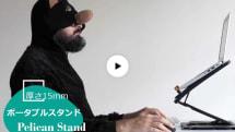 薄くて持ち運べるポータブルPCスタンド「Pelican Stand」