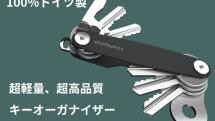 鍵とUSBメモリ、マルチツールをスタッキングできるドイツ製キーオーガナイザー「Wunderkey」