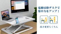 ワンタッチで簡単高さ調整。デスクに乗せるタイプの電動スタンディングデスク「stanwork2」