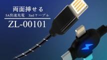 5A急速充電&データ転送を同時に実現した3in1ケーブル「ZL-00101」