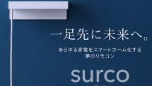 スマホ&PCから家電を遠隔操作。クラウド型スマートリモコン「surco」