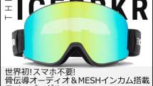 スマホいらずの骨伝導&MESHインカム搭載スノーゴーグル『IceBRKR』
