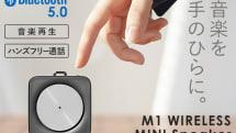手のひらサイズで重量128g。持ち運びに最適なワイヤレスミニスピーカー「M1」