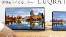 重量750g、15.6インチ4Kモバイルディスプレイ「LUQRA」。タッチパネル対応