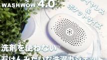ワイヤレスで使えてQi充電に対応、ポータブル洗濯ガジェット『Washwow4.0』