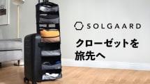 荷ほどき・再荷造り必要なしの収納システムのスーツケース「SOLGAARD」