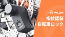 IP65防水、重量220gの自転車・バイク向け指紋ロック「WALSUN」