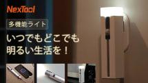 1秒で卓上スタンドから懐中電灯に変身。オートオンを備えた分離型多機能ライト「NexTool」