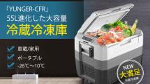 大容量55L、-26℃の急速冷凍にも対応したポータブル冷蔵冷凍庫「YUNGER-CFR」