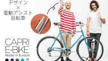 クラシックなフレームデザインの電動アシスト自転車、ヨーロッパ発の「Capri-E」