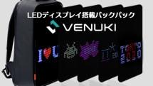 512個のLEDを好きなイメージにカスタマイズ。ディスプレー搭載次世代バッグパック「VENUKI」