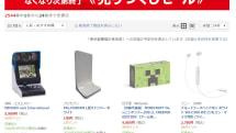 GPD WIN2が約4万円、ビックカメラ通販で売りつくしセール開催中