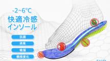 抗菌、消臭、吸湿。熱い夏を乗り切る冷感インソール「IXD」