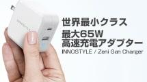 Type-CとType-Aのデュアルポート。最大65Wの高速充電アダプター「INNOSTYLE Zeni Gan Charger」
